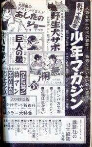 ぼくら6804少年マガジン