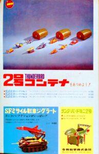 ぼくら6804広告2