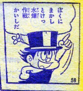 ぼくら6804ピッカリ・ビー2