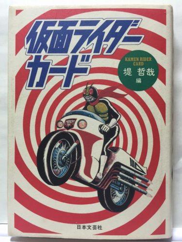 堤哲哉 プロフィール / 仮面ライダーカード