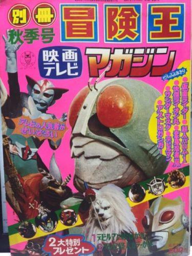 池田誠 プロフィール /少年月刊誌『冒険王』