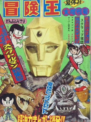 『冒険王』 (少年月刊誌)をひたすら語る /池田誠 1