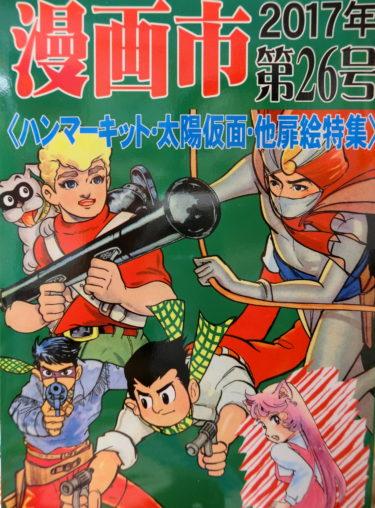 漫画復刻の王国 アップルBOXクリエート/ たかはしちこ(5)