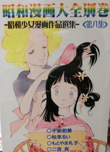 たかはしちこ(アップルBOXクリエート)/ マンガ復刻・同人誌 3
