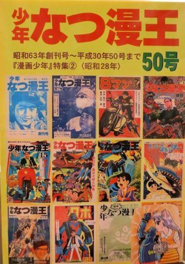 たかはしちこ(アップルBOXクリエート) プロフィール/漫画復刻・同人誌