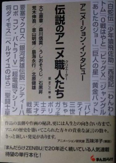 星まこと  プロフィール / アニメ探究