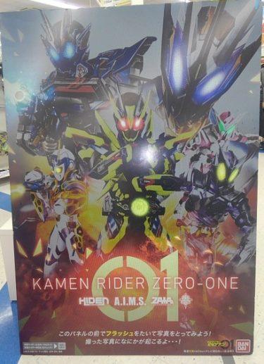 仮面ライダーZERO-ONEパネル(2020年1月25日)