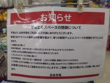 闘技場閉鎖(2020年3月14日)