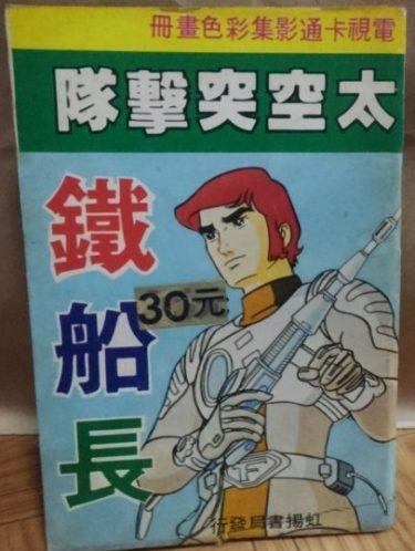 大空突撃隊(2020年3月6日)