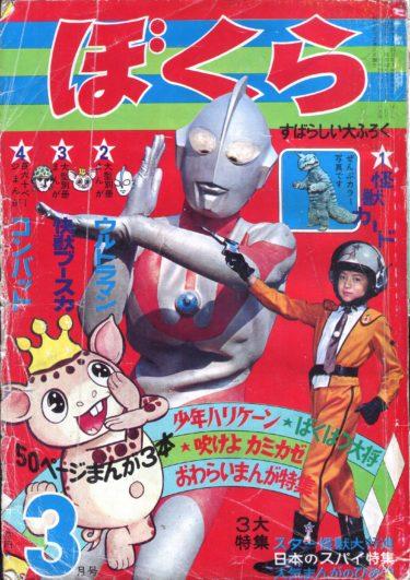 『ぼくら』1967年3月号