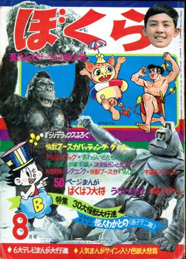 『ぼくら』1967年8月号