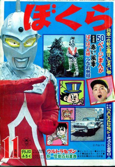 『ぼくら』1967年11月号