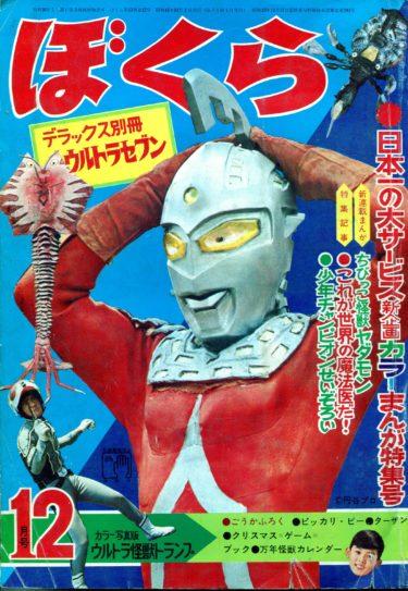 『ぼくら』1967年12月号