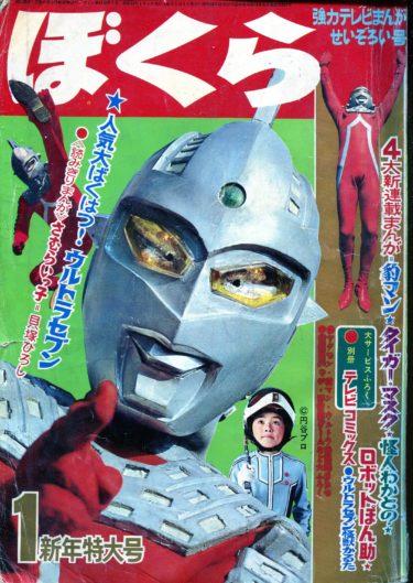 『ぼくら』1968年1月号