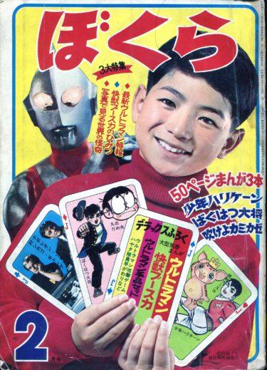 『ぼくら』1967年2月号