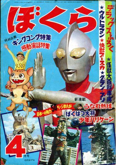 『ぼくら』1967年4月号