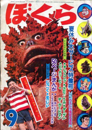 『ぼくら』1967年9月号
