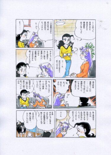 わたしのルー・ルウ(5)(たかはしちこ『ミーコメタモルフォセス』18歳編