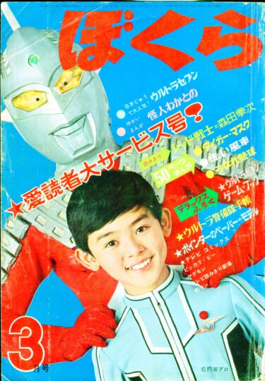 『ぼくら』1968年3月号