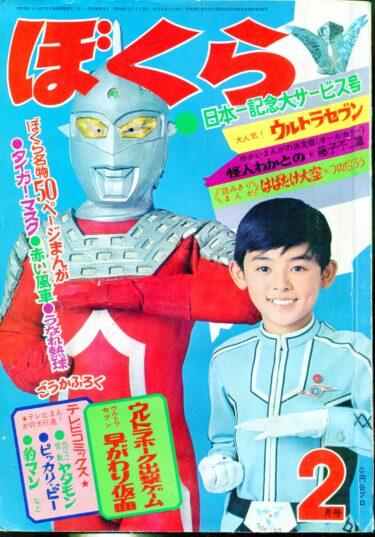 『ぼくら』1968年2月号
